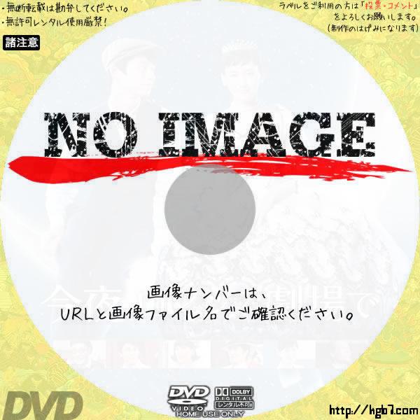 今夜、ロマンス劇場で (01)(2018) BD・DVDラベル