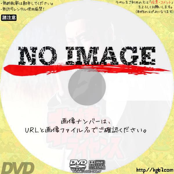 非情のライセンス (汎用6)(1973) BD・DVDラベル