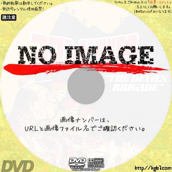 コマンド戦略 (02)(1967) BD・DVDラベル