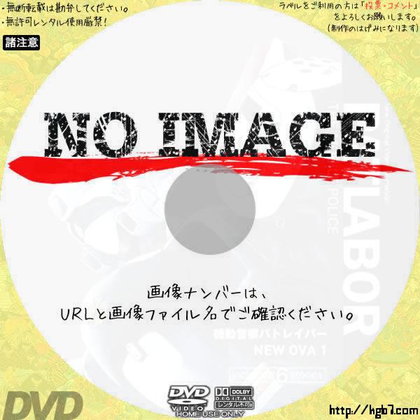 機動警察パトレイバー NEW OVA1 (1990) BD・DVDラベル