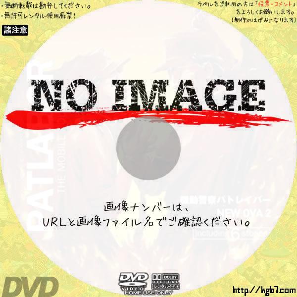 機動警察パトレイバー NEW OVA2 (1991) BD・DVDラベル