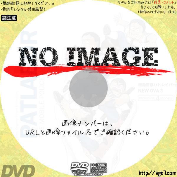 機動警察パトレイバー NEW OVA3 (1992) BD・DVDラベル