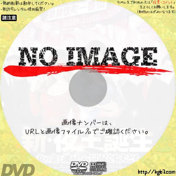 新・夜王誕生 女の金と魂をしゃぶり尽くす犬ども (2017) BD・DVDラベル