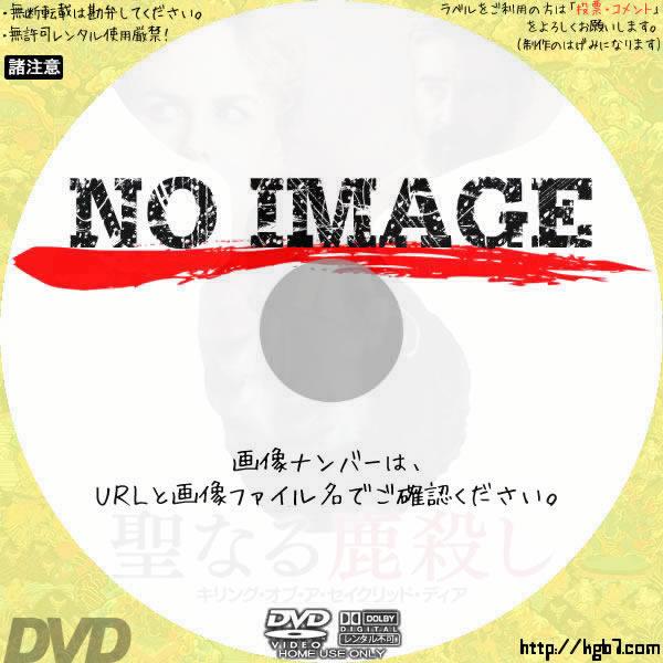 聖なる鹿殺し キリング・オブ・ア・セイクリッド・ディア (2017) BD・DVDラベル