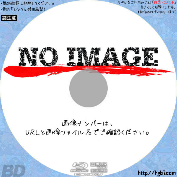 江戸は燃えているか (01)(BD)(2018) BD・DVDラベル