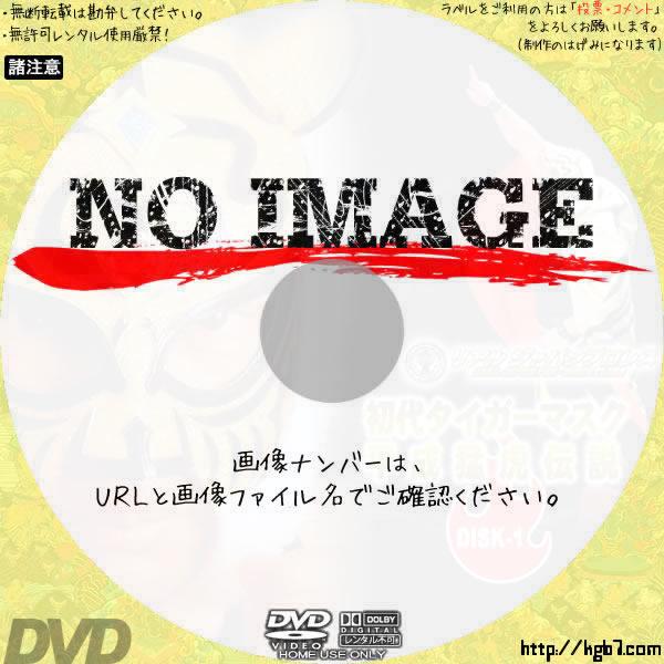 初代タイガーマスク 平成猛虎伝説 DISK-1 (2010) BD・DVDラベル
