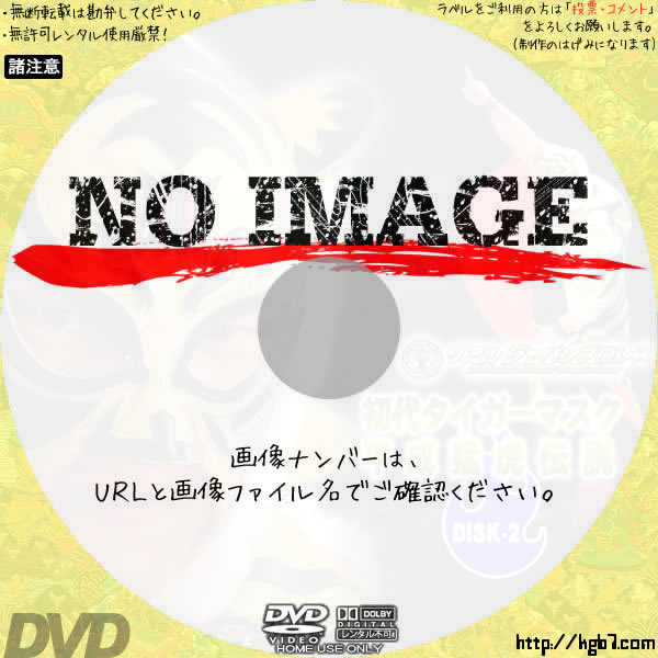 初代タイガーマスク 平成猛虎伝説 DISK-2 (2010) BD・DVDラベル