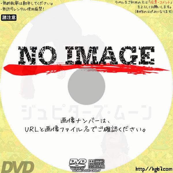 ジュピターズ・ムーン (01)(2017) BD・DVDラベル