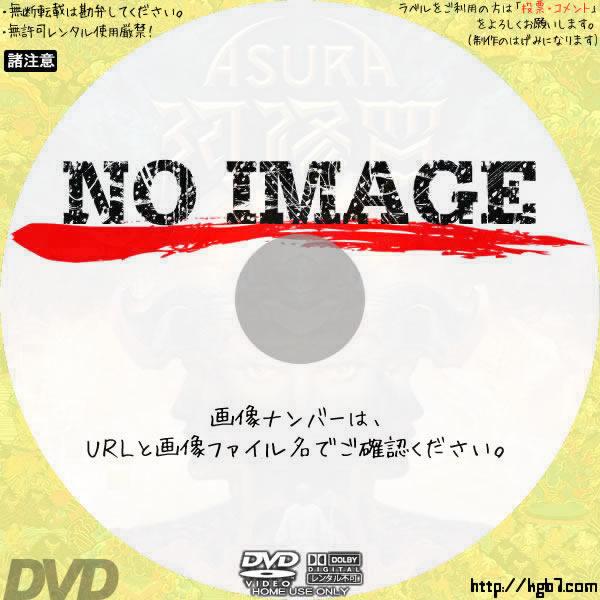 阿修羅(Asura) (02)(2018) BD・DVDラベル