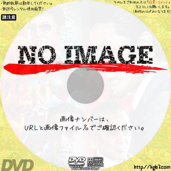 日本統一29 (2018) BD・DVDラベル