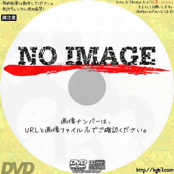 キネマ純情 (2016) BD・DVDラベル