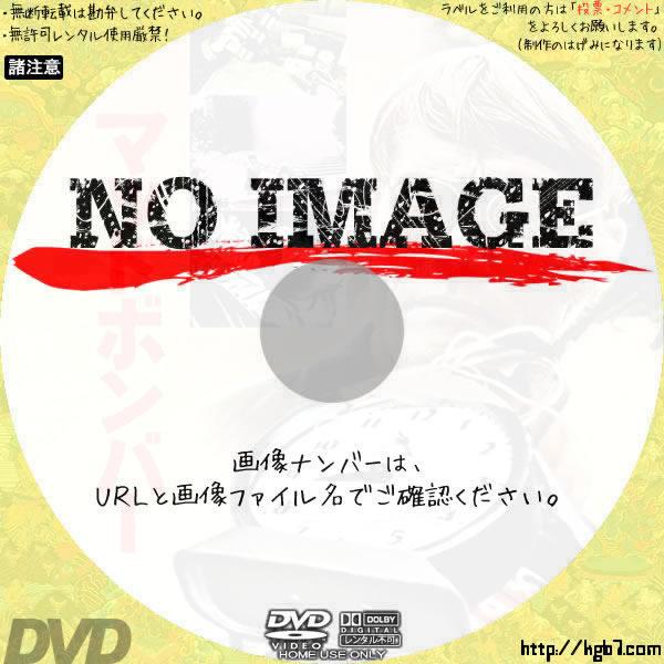 マッドボンバー (01)(1972) BD・DVDラベル