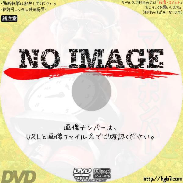 マッドボンバー (02)(1972) BD・DVDラベル