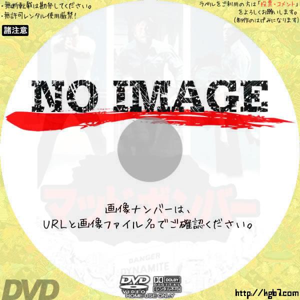 マッドボンバー (03)(1972) BD・DVDラベル