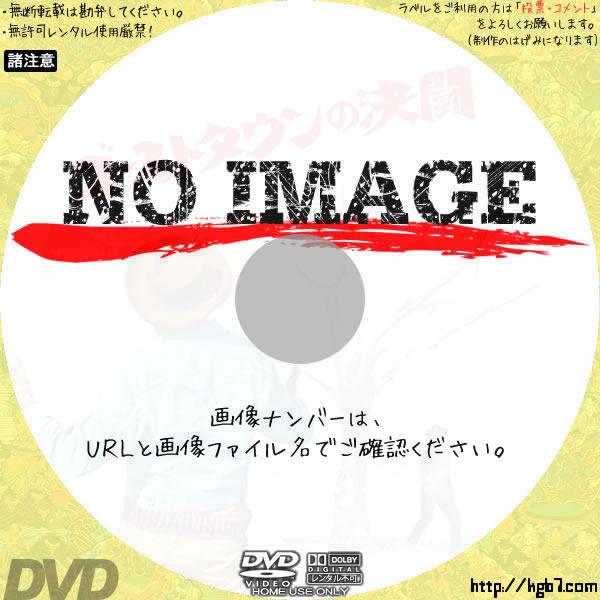 ゴーストタウンの決斗 (01)(1958) BD・DVDラベル