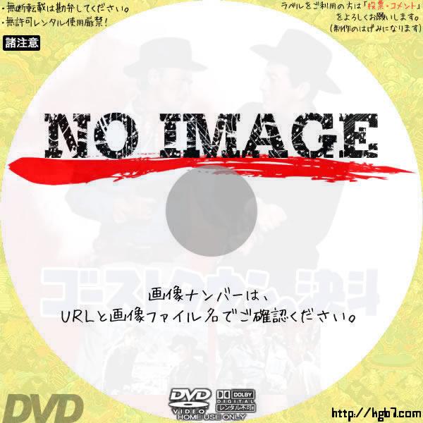 ゴーストタウンの決斗 (02)(1958) BD・DVDラベル
