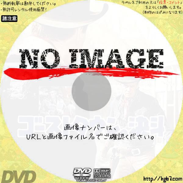 ゴーストタウンの決斗 (03)(1958) BD・DVDラベル