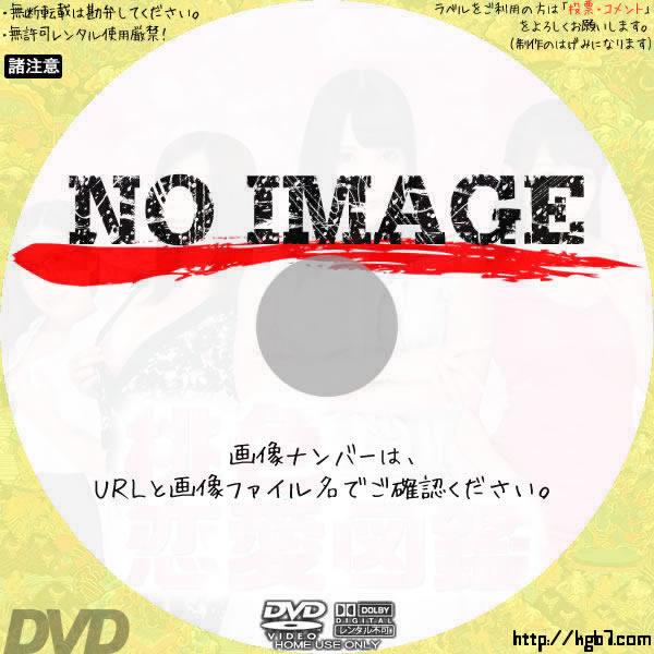 桃色恋愛図鑑 (2018) BD・DVDラベル