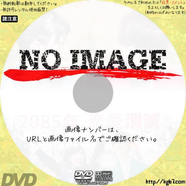 2085年、恋愛消滅。 (2016) BD・DVDラベル