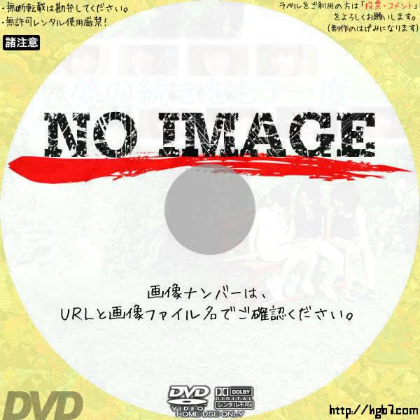 夢の続きをもう一度 (02)(2017) BD・DVDラベル
