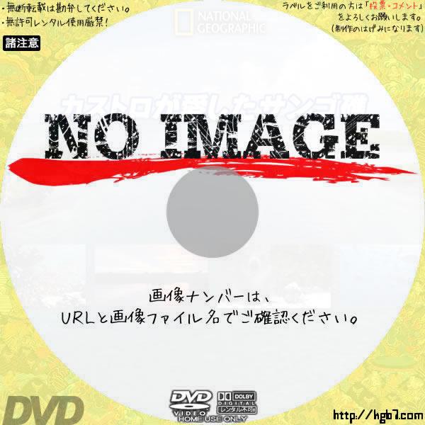 ナショナルジオグラフィック カストロが愛したサンゴ礁 (2018) BD・DVDラベル