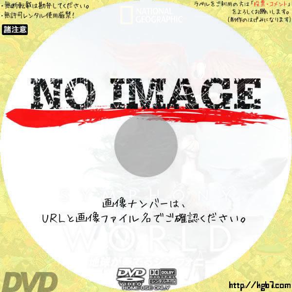 ナショナルジオグラフィック 地球が奏でるシンフォニー (2018) BD・DVDラベル