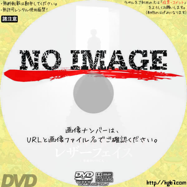 レザーフェイス 悪魔のいけにえ (02)(2017) BD・DVDラベル