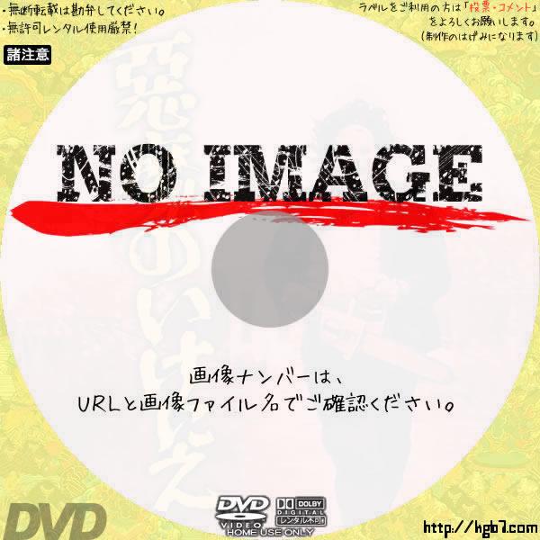 悪魔のいけにえ (01)(1974) BD・DVDラベル