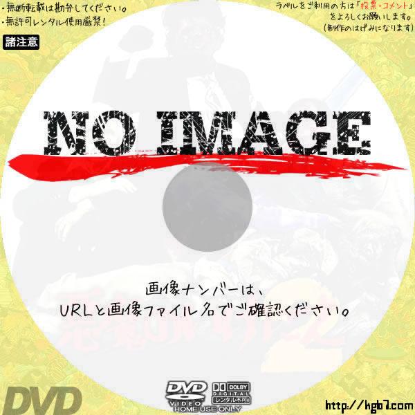悪魔のいけにえ2 (01)(1986) BD・DVDラベル
