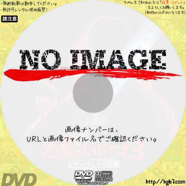 悪魔のいけにえ3/レザーフェイス逆襲 (01)(1989)  BD・DVDラベル