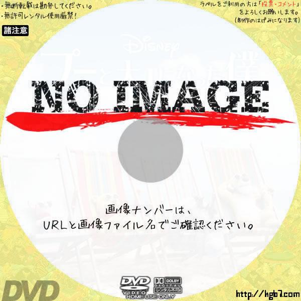 プーと大人になった僕 (2018) BD・DVDラベル