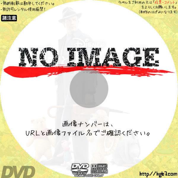 プーと大人になった僕 (02)(2018) BD・DVDラベル