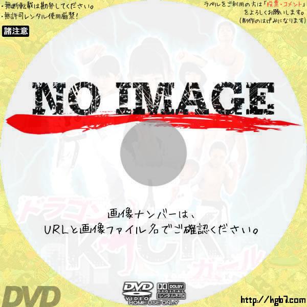 ドラゴンKICK ガール 女蹴龍憲法 (2018) BD・DVDラベル