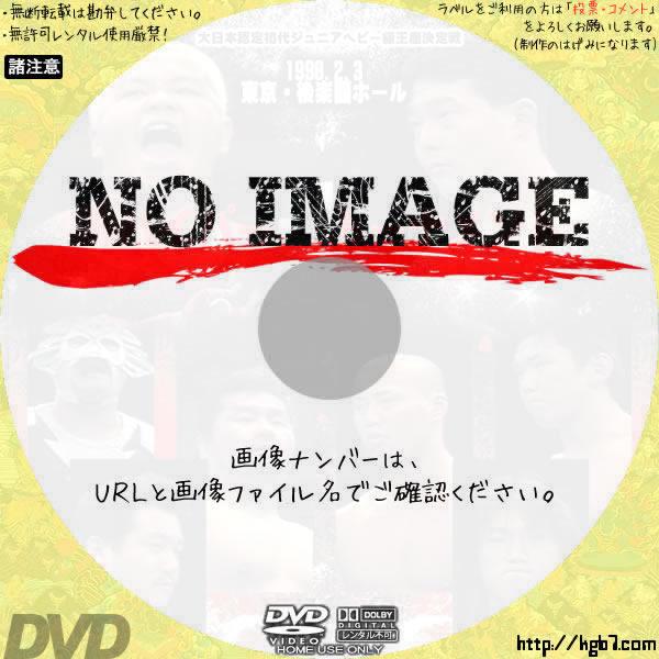 ハイパーJトーナメント 1998.2.3 BD・DVDラベル
