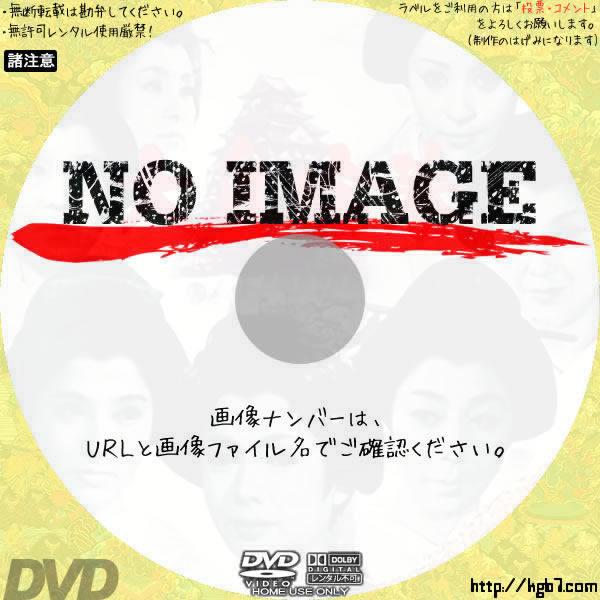 大奥絵巻 (01)(1968) BD・DVDラベル
