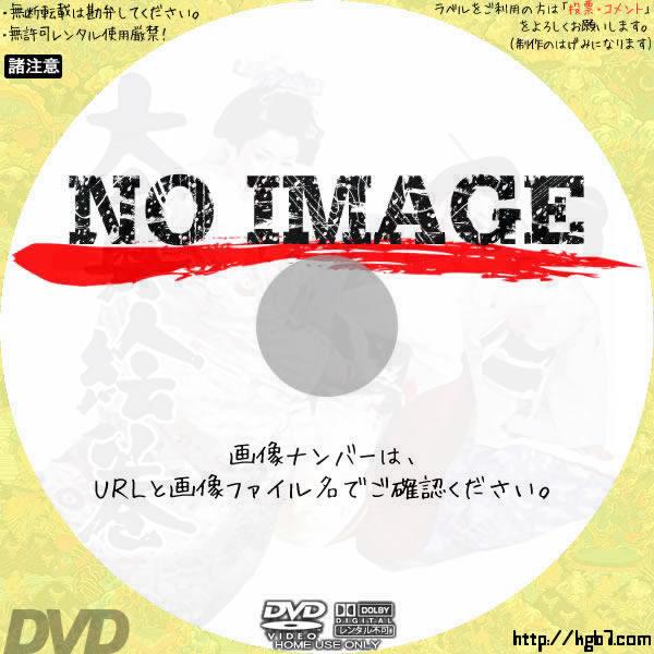 大奥絵巻 (02)(1968) BD・DVDラベル