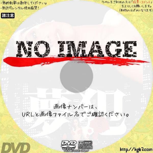 夢犯 (1985) BD・DVDラベル