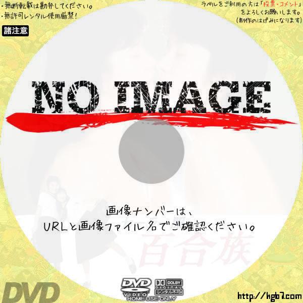 セーラー服 百合族 (01)(1983) BD・DVDラベル