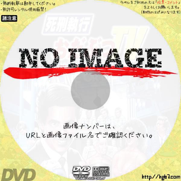 死刑執行おだぶつTV (01)(1987) BD・DVDラベル