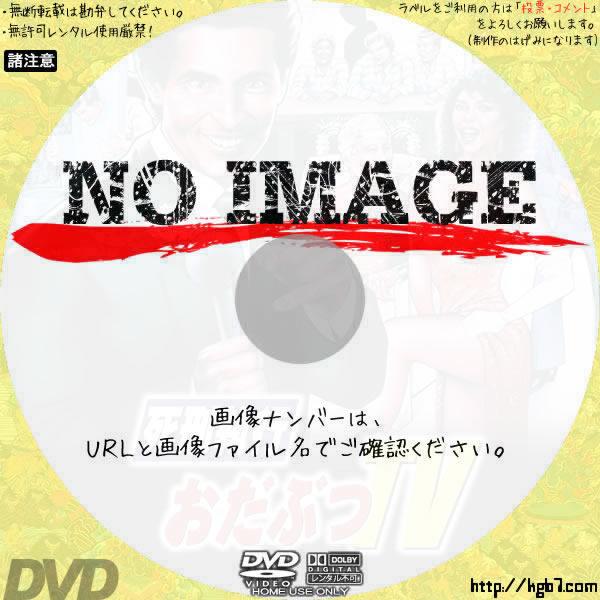 死刑執行おだぶつTV (02)(1987) BD・DVDラベル