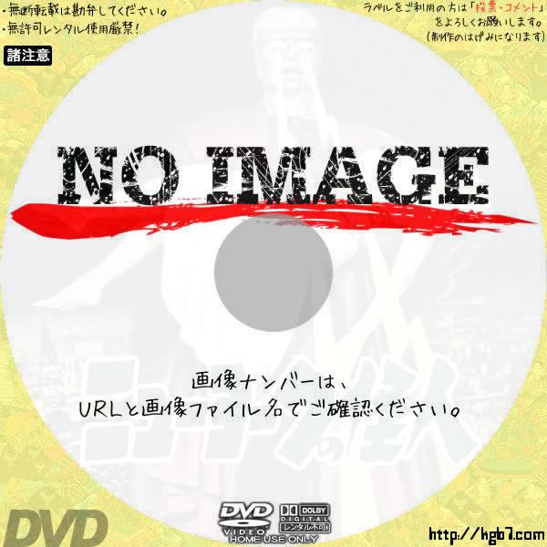 ニューヨークの怪人 (01)(1958) BD・DVDラベル