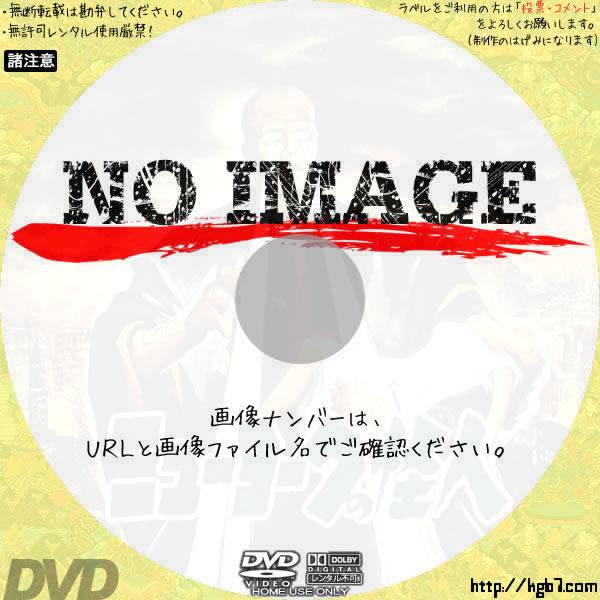 ニューヨークの怪人 (02)(1958) BD・DVDラベル
