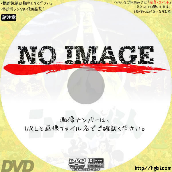 ニューヨークの怪人 (03)(1958) BD・DVDラベル