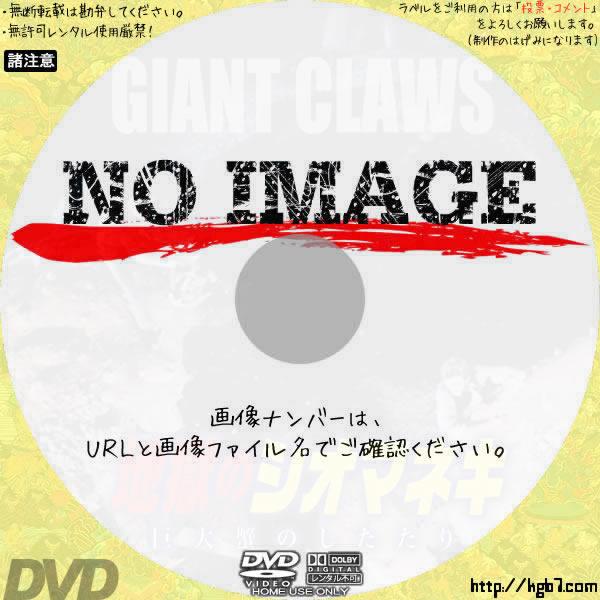 地獄のシオマネキ 巨大蟹のしたたり (01)(1980) BD・DVDラベル