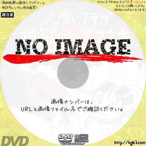 地獄のシオマネキ 巨大蟹のしたたり (02)(1980) BD・DVDラベル