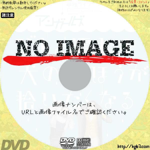 アンガールズ単独ライブ「びしょ濡れの犬のほうが拾いたくなる」 (2018) BD・DVDラベル