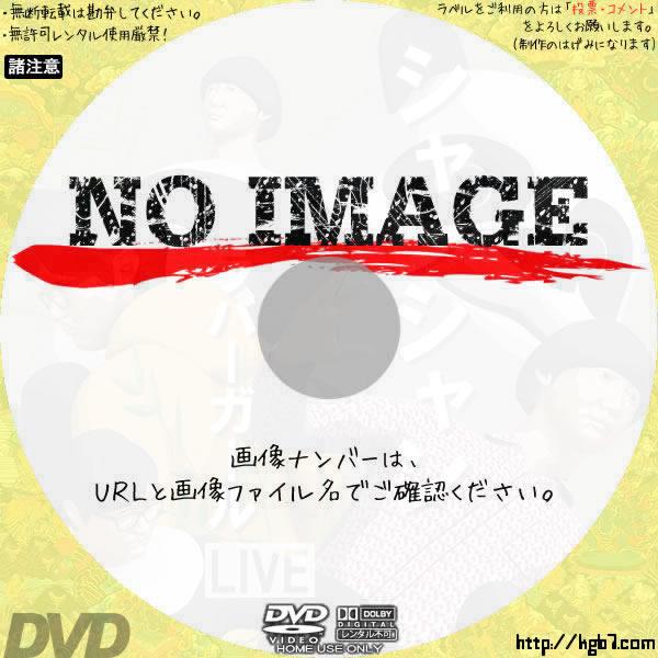 ラバーガールLIVE「シャンシャン」 (2018) BD・DVDラベル