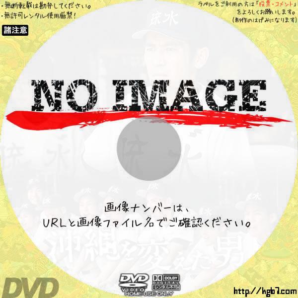 沖縄を変えた男 (01)(2017) BD・DVDラベル