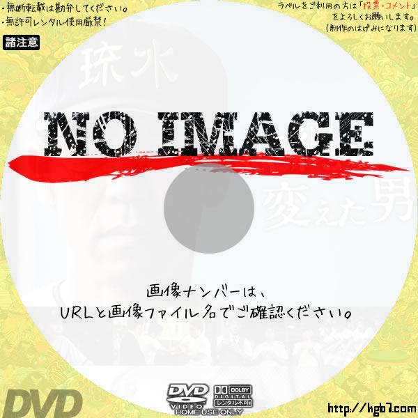 沖縄を変えた男 (02)(2017) BD・DVDラベル