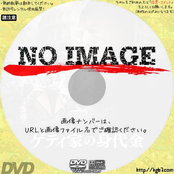 ゲティ家の身代金 (2017) BD・DVDラベル